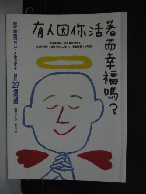【書寶二手書T1/心靈成長_NSA】有人因你活著而幸福嗎_翡翠小太郎