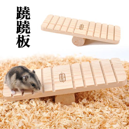 【小樂寵】Carno木造蹺蹺板-倉鼠