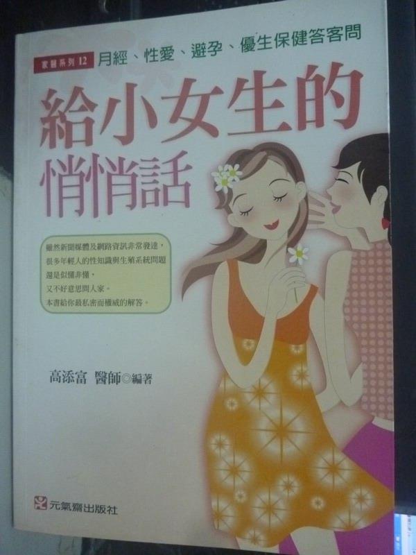 【書寶二手書T1/保健_LLF】給小女生的悄悄話:月經、性愛、避孕與優生_高添富