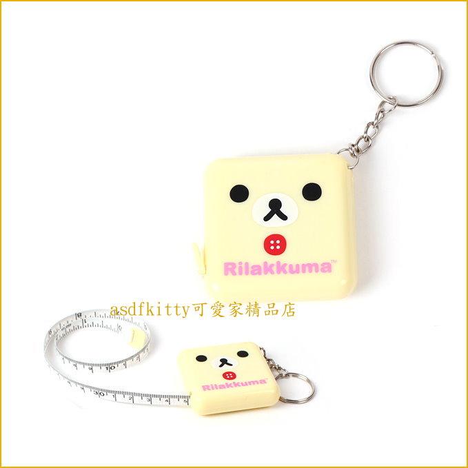 asdfkitty可愛家☆懶熊懶妹/拉拉熊妹/牛奶熊大方臉隨身雙面捲尺鑰匙圈-公分跟吋都有-韓國正版商品