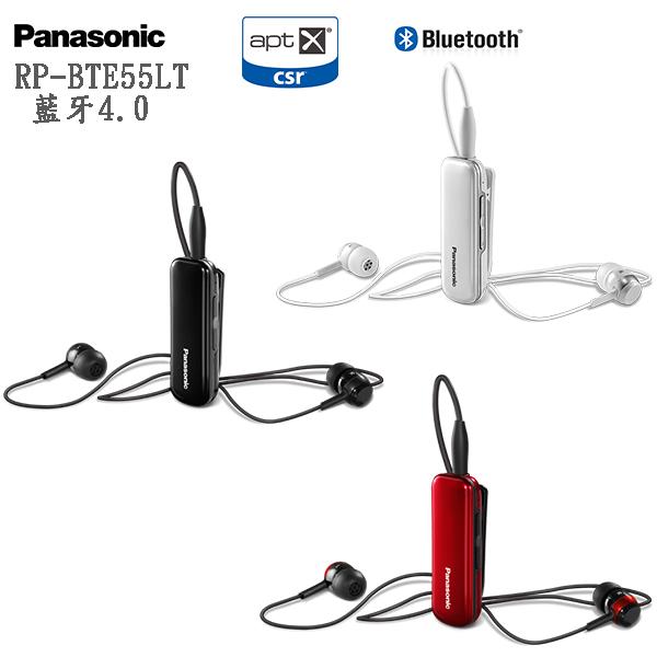 Panasonic RP-BTE55LT  無線藍牙 4.0 入耳式立體聲耳機,公司貨,一年保固