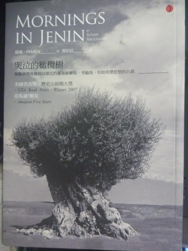 【書寶二手書T7/翻譯小說_JSR】哭泣的橄欖樹_蘇珊‧阿布哈瓦