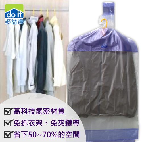 DOIT多益得 吊掛式衣櫥專用氣密真空壓縮袋免運6件組 ( 4長+2短 ) DY707-2