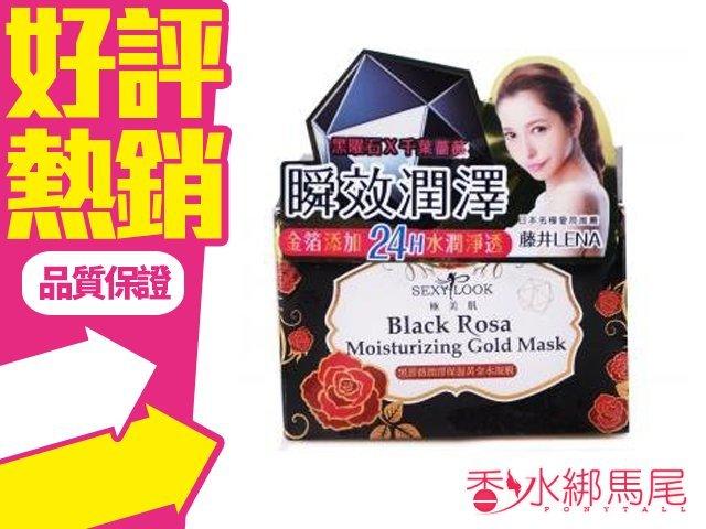 SEXYLOOK 黑薔薇 潤澤保濕黃金 水凝膜 150ml 藤井LENA愛用!!◐香水綁馬尾◐