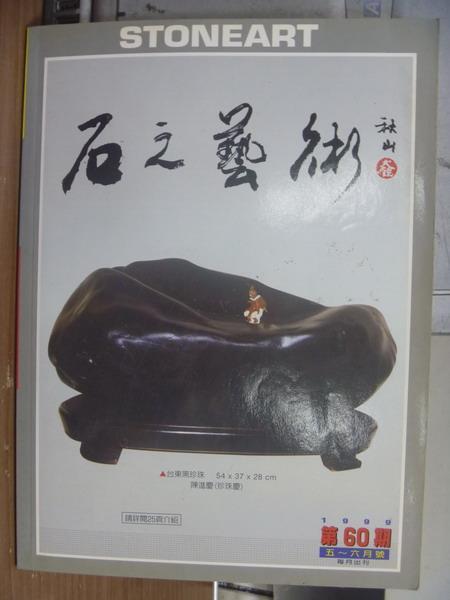 【書寶二手書T1/雜誌期刊_QMR】Stoneart石之藝術_60期_張家界的山水與人等