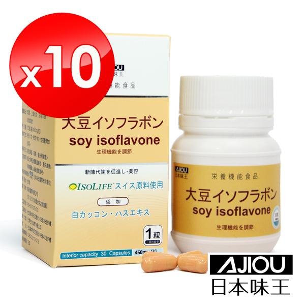 即期出清◆原廠◆日本味王大豆異黃酮(30粒╱瓶)X10