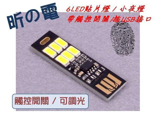 [NOVA成功3C] 迷你觸控 超亮6LED宿舍電腦桌  節能USB小夜燈 創意小禮品 送USB軟管 喔!看呢來