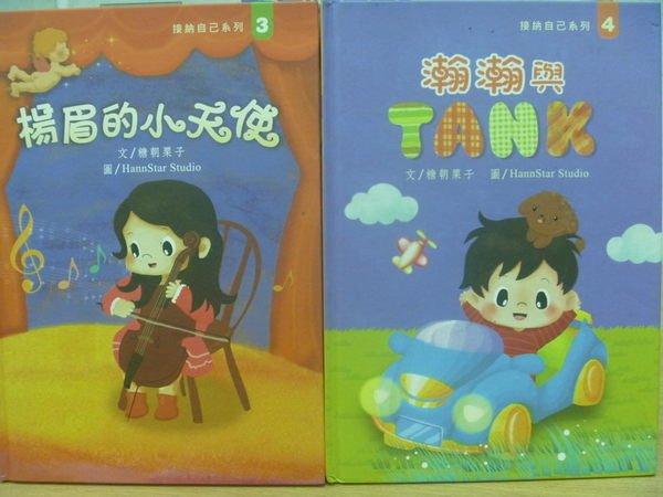 【書寶二手書T7/少年童書_YIN】楊眉的小天使_瀚瀚與Tank_2本合售