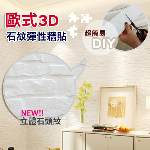 WallFree窩自在★歐式3D石紋/磚紋彈性牆貼