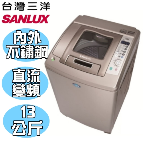 《特促可議價》SANLUX台灣三洋【SW-13DUA】13公斤直流變頻超音波洗衣機