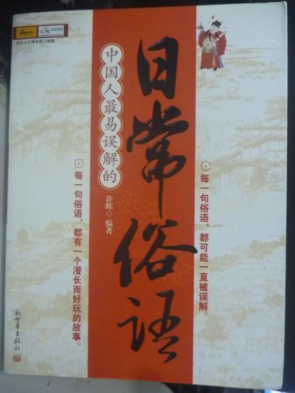 【書寶二手書T8/語言學習_ZKR】中國人最易誤解的日常俗語_許暉_簡體書