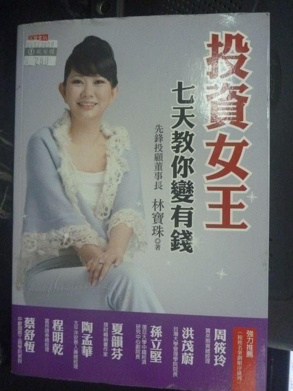 【書寶二手書T5/投資_LIN】投資女王:七天教你變有錢_林寶珠
