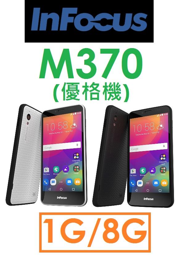 【原廠現貨】鴻海 富可士 InFocus M370 5吋 1G/8G 4G LTE 智慧型手機 雙卡雙待 優格機
