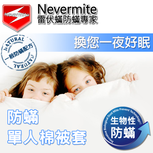 Nevermite 雷伏蟎 防蟎單人棉被套 (NB-101) 防蹣寢具