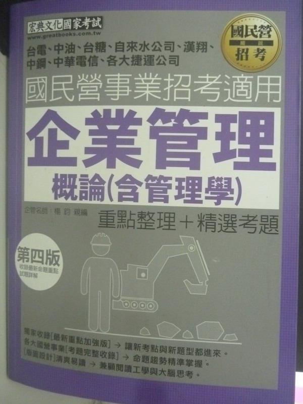 【書寶二手書T1/進修考試_YDN】企業管理概論(含管理學)_楊鈞