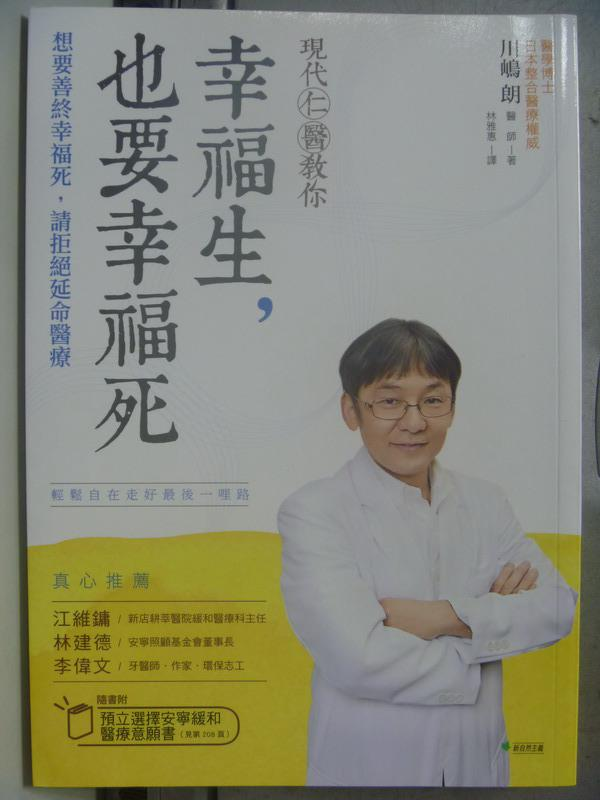【書寶二手書T7/養生_HDS】現代仁醫教你幸福生,也要幸福死_川?朗