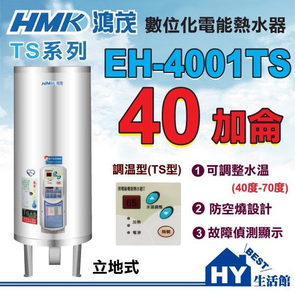 《鴻茂》 TS系列 數位調溫型 電熱水器 40加侖 EH-4001TS 立地式【不含安裝、區域限制】
