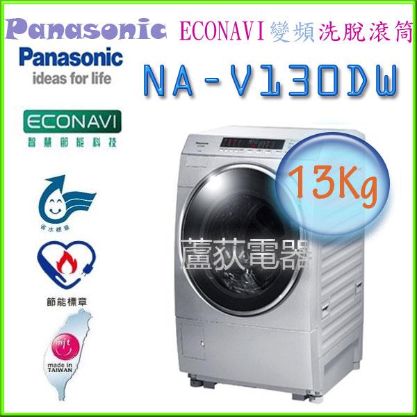 新品預購【國際 ~蘆荻電器】全新 13公斤【Panasonic洗脫變頻洗衣機 】NA-V130DW另售NA-V158DW.NA-V178DW
