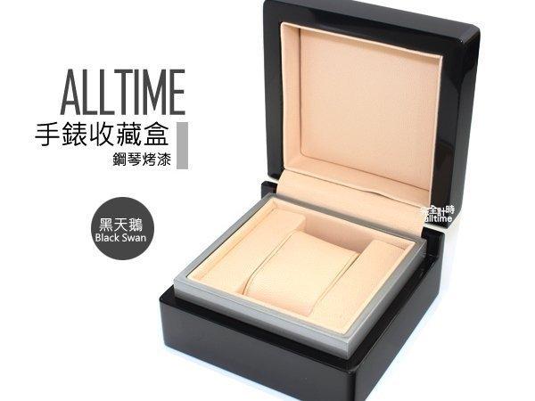 │完全計時│手錶收藏盒【1只入】鋼琴烤漆黑原木手錶收藏盒 (鋼琴00)禮物 現貨 超值 收納飾品盒