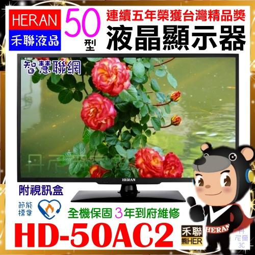 【HERAN 禾聯】50吋智慧聯網LED數位液晶顯示器《HD-50AC2》贈HDMI線