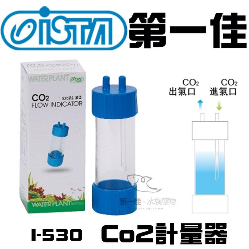 [第一佳水族寵物] 台灣伊士達ISTA【Co2計量器 I-530 單包裝】二氧化碳 計泡器 耐酸鹼 耐高溫 永不變形