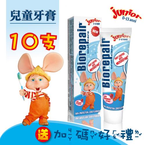 兒童(草莓)牙膏50ml x10 +『 贈 兒童10ml x4+刷樂木糖醇牙刷 x3支 』【貝利達】義大利原裝進口