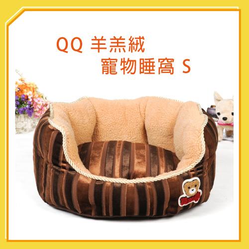 【冬季床組】QQ 羊羔絨寵物睡窩(S) -特價280元 >可超取(N003H03)