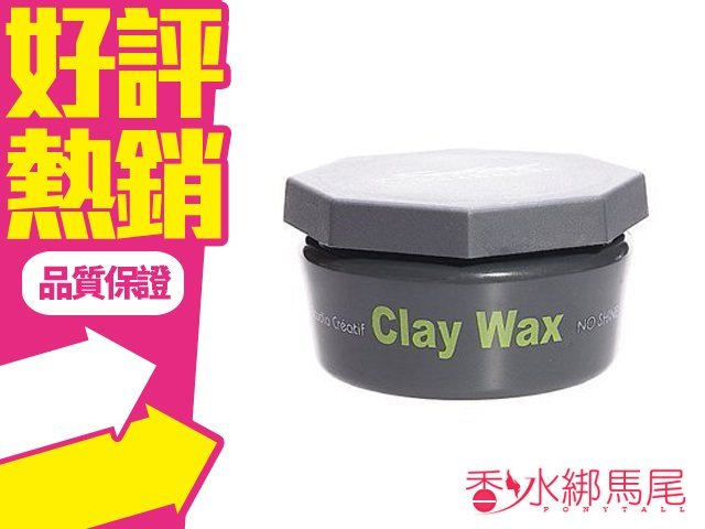 Subtil 莎緹 clay wax 凝土 100ml◐香水綁馬尾◐