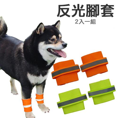 【小樂寵】夜間安全-反光腳踝護套.兩色