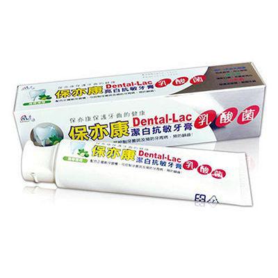 【景岳生技】保亦康潔白抗敏牙膏 160g/條