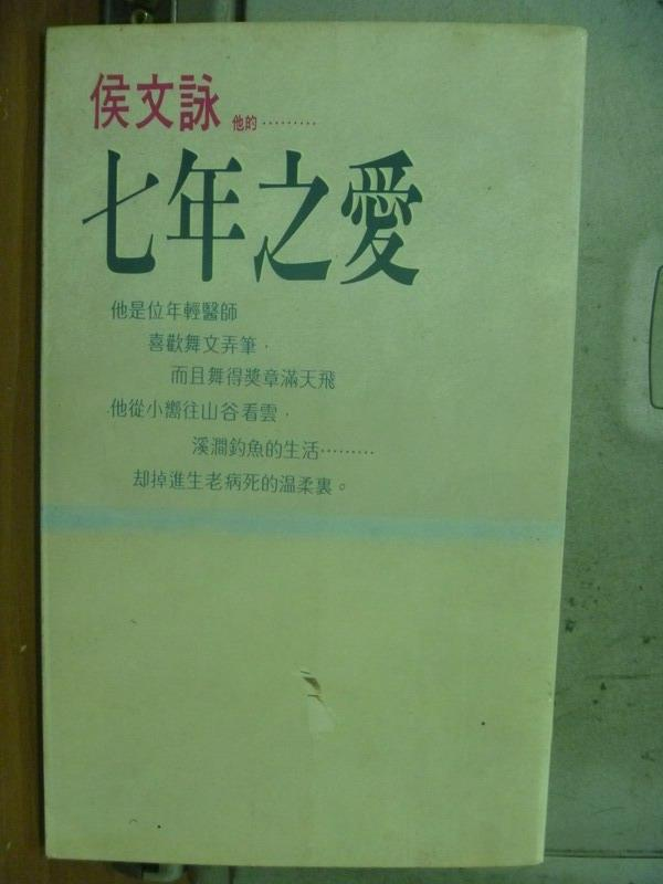 【書寶二手書T5/短篇_LCI】七年之愛_侯文詠