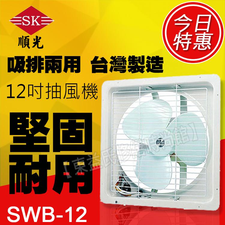 SWB-12 110V 順光 浴室用通風機 換氣機【東益氏】售暖風乾燥機  風扇 吊扇 暖風機