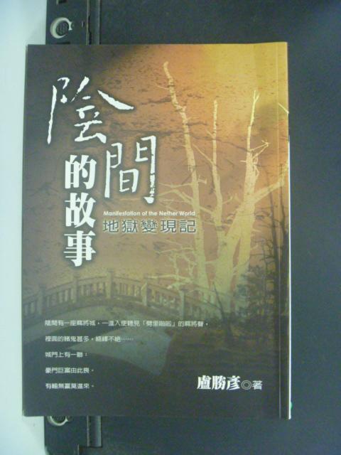 【書寶二手書T6/宗教_HID】陰間的故事_盧勝彥