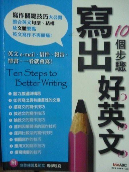 【書寶二手書T4/語言學習_PCT】10個步驟寫出好英文_Live ABC