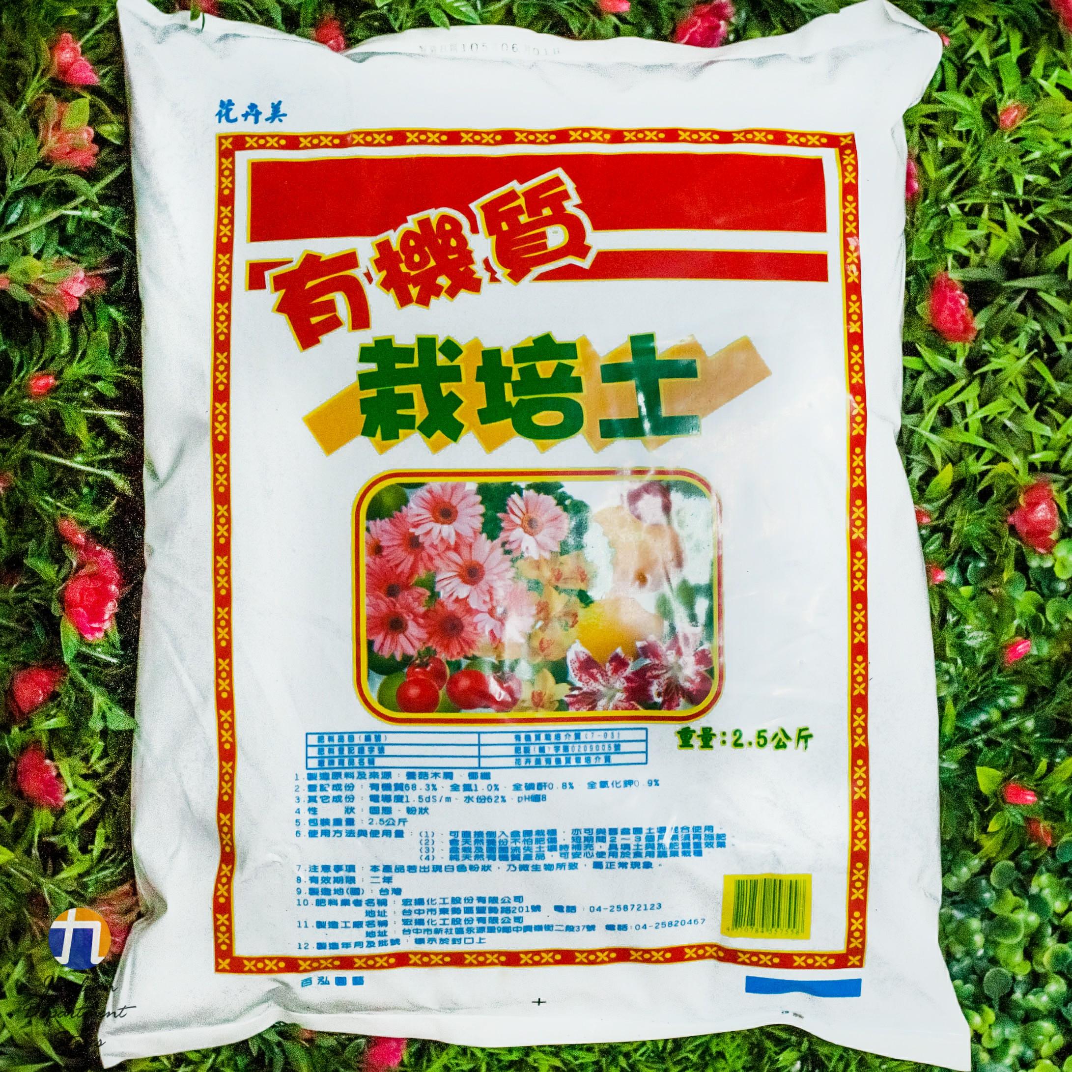 {九聯百貨} 花卉美 有機質 栽培土 2.5公斤 1包裝