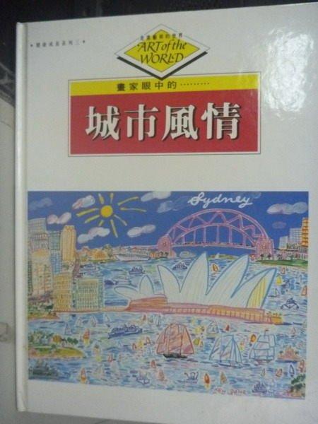 【書寶二手書T5/藝術_QIA】畫家眼中的......城市風情_溫蒂.理查森和傑克.理查森