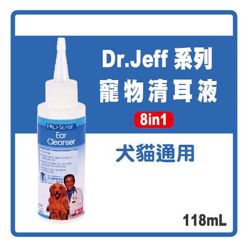 【力奇】8in1 (Dr.Jeff 系列) 寵物清耳液-118ml-210元>可超取(J153D06)