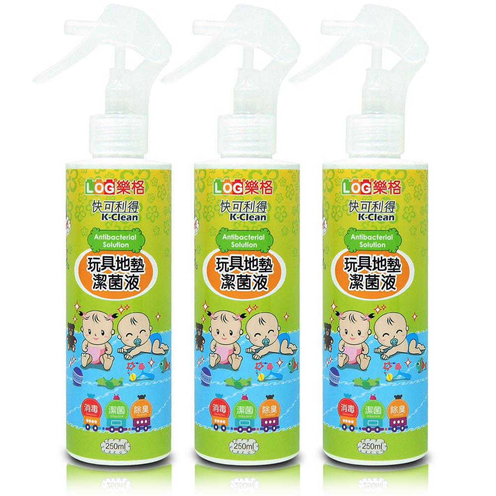 搶購!!【LOG樂格】快可利得K-Clean 玩具地墊潔菌液 (超值3瓶組) ~瞬間分解壞菌病毒