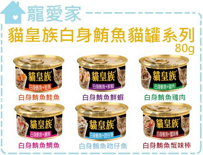 ☆寵愛家☆貓皇族白身鮪魚貓罐頭系列,80g白肉罐