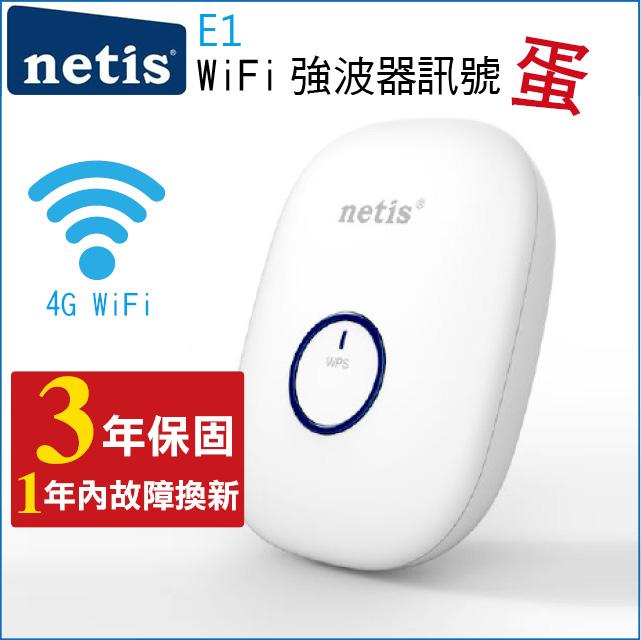 限量促銷!【netis】E1 支援4G WiFi強波器隱藏式雙天線傳輸300Mbps 可折式插頭延伸訊號蛋