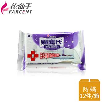 【驅塵氏】防螨濕拖巾(12張/包,12包/箱)~箱購_WW7091XXFX12