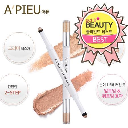韓國 A'PIEU 雙頭雙色臥蠶眼影棒 A pieu APIEU 奧普 韓國美妝節目 Get it beauty 推薦【B061103】