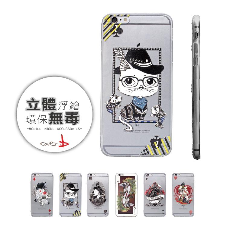 【cover.b】出神入化(紳士) /手機立體背蓋 手機保護套 手機殼 金蒔繪 浮世繪  立體浮雕背蓋