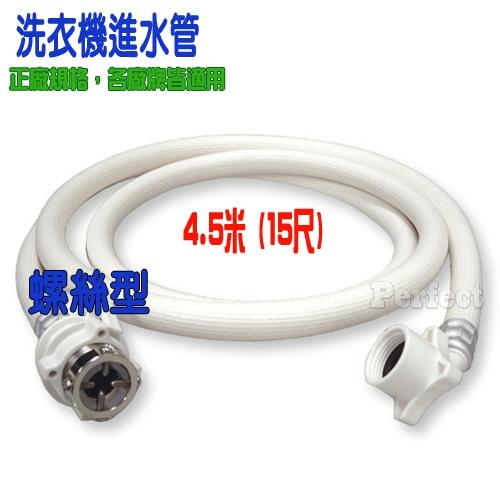 洗衣機進水管4.5米(15尺)-(螺絲型)全白 ZC-4.5M **免運費**