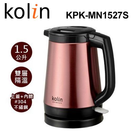 【歌林 Kolin】KPK-MN1527S 1.5L 防傾倒隔溫快煮壼