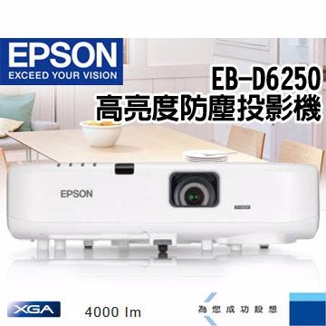 ★杰米家電☆EPSON愛普生 高亮度防塵投影機EB-D6250