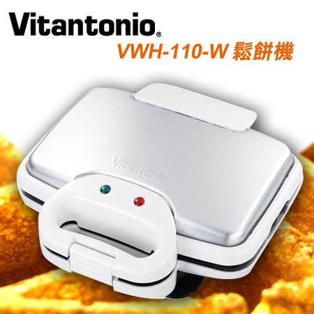 """日本原裝進口 Vitantonio 鬆餅機 最新款 VWH-110-W 附三種烤盤 現貨供應中██代購██ """"正經800"""""""