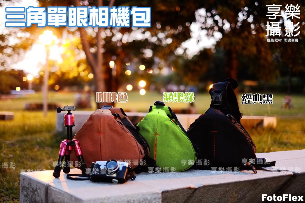 [享樂攝影]大容量 專業單眼三角相機包 攝影包 單肩斜背包 附腳架綁帶 黑 綠 咖啡 參考 kata 國家地理 LOWEPRO Canon Nikon