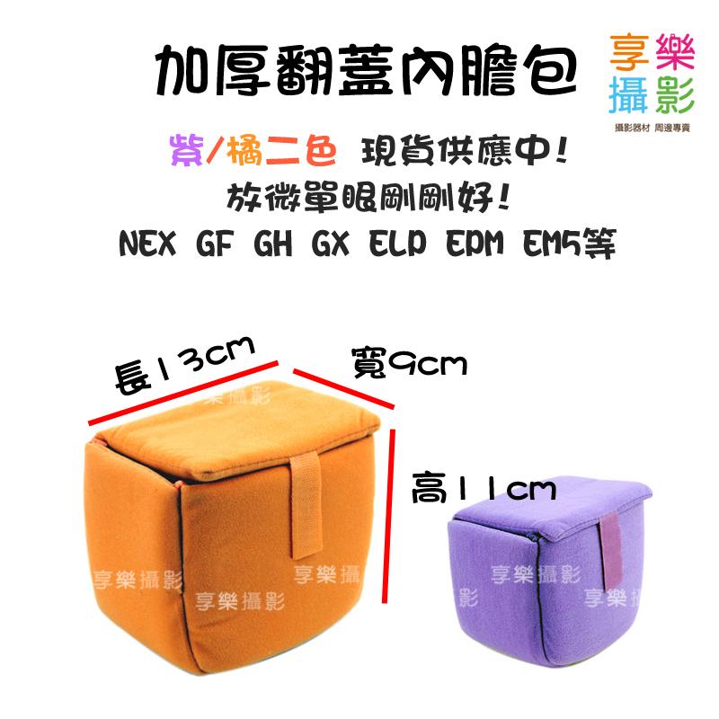 [享樂攝影] 加厚小型內袋 內膽包 微單 優雅紫  橘 紫 內膽 微單 類單 防撞 保護 NEX GF GH GX EPL EPM EM5 GX1 GX7