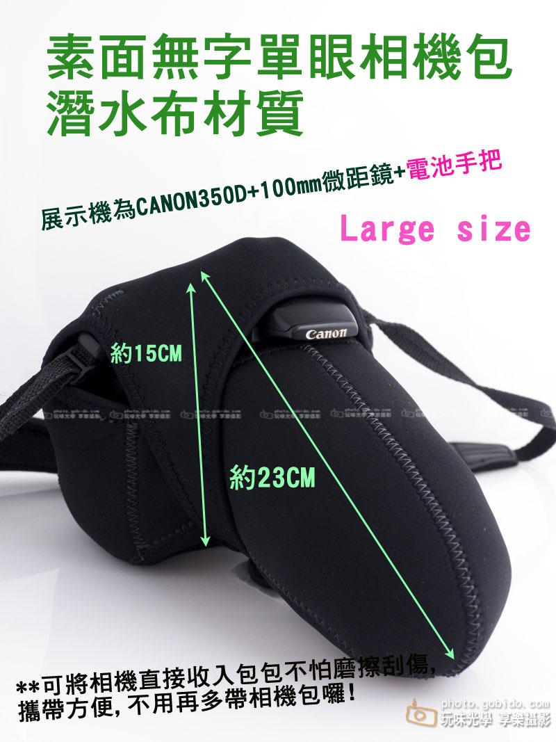 [享樂攝影] 素面無字樣 彈性潛水材質 單眼相機包 L號 單眼專用 保護套 內袋 防震